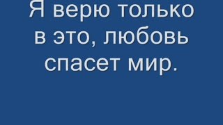 Вера Брежнева - Любовь Спасёт Мир текст