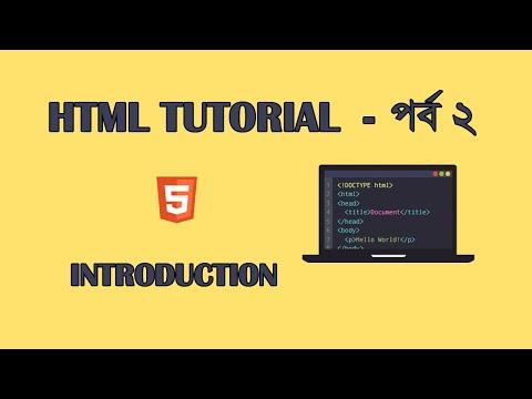HTML tutorial for beginners - HTML Introduction || Programming Tube || পর্ব 2 thumbnail