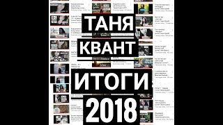 Tanya Quant-Итоги 2018