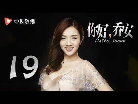 你好乔安 19 | Hello Joann 19(戚薇、王晓晨、白宇 领衔主演)
