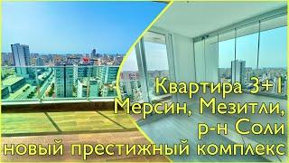 Квартира в Мерсине, Мезитли, р-н Соли. Престижный комплекс, 3+1, 2 с/у.