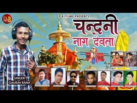 New Garhwali Jagar Jai Chandani Nag Devta | Gaurav Rana | पंकज भारती | PB Films  Pramod Bhandari