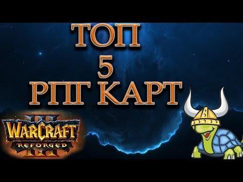 ТОП 5 РПГ Карт для WarCraft 3 REFORGED