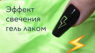Неоновое свечение гель-лаком ⚡️ Дизайн ногтей для начинающих