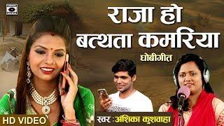 गाना बजाव जाड़ा भगाव  - राजा हो बत्थता कमरिया - Bhojpuri Birha Dhobi Geet 2019.