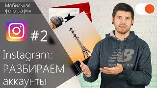 РАЗБИРАЕМ 3 Instagram-аккаунта подписчиков #2 - Уроки мобильной фотографии