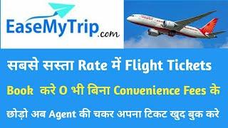 EaseMyTrip Flight Ticket Booking Portal | How to Book Flight Ticket From Mobile | SS UPDATE screenshot 2