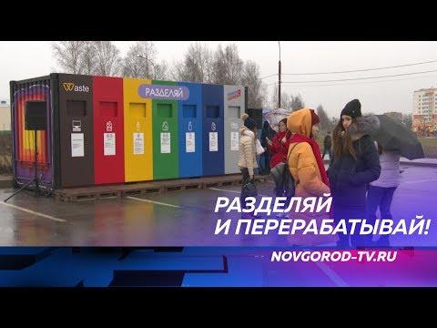 В Великом Новгороде появился первый стационарный пункт для раздельного сбора мусора