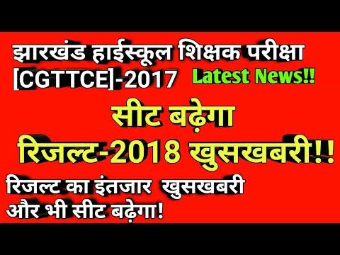 Latest News Jharkhand high school शिक्षक परीक्षा रिजल्ट देखे ! JSSC TGT Results !  Exam ! Answer Key