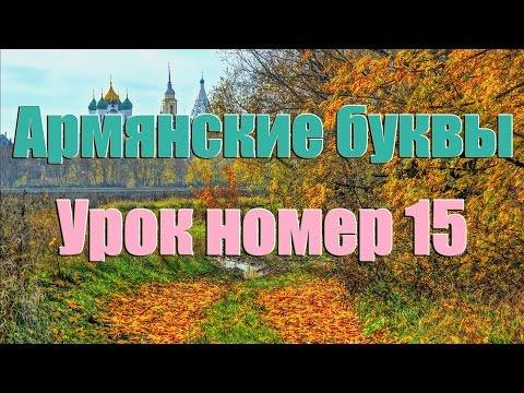Уроки Армянского языка, Учим писать армянские буквы, Урок номер 15