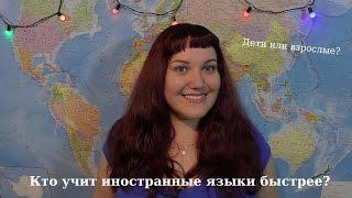 видео школа изучения иностранных языков