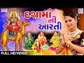 Hiral Raval - Dashama Ni Aarti - દશામાંની આરતી - Full Video - Dashama Song - RDC Gujarati