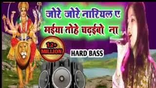 Jore jore nariyal tohe chadhaibo Na DJ bhakti songs Dj Roshan deewana