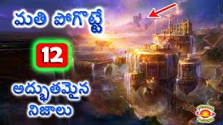 12 interesting Facts In Telugu | 12 Most Amazing Facts | Surprising Facts by Planet Telugu