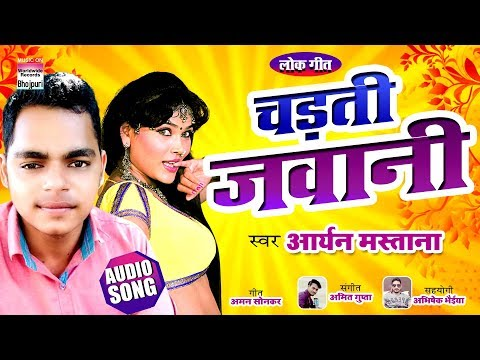 Chadhti Jawani | Aryan Singh | New Bhojpuri Songs 2019 | Audio