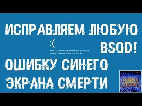 Blue Screen View - Скачать бесплатно