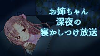 [LIVE] 【Live#39】ユキミお姉ちゃんの深夜の寝かしつけ放送