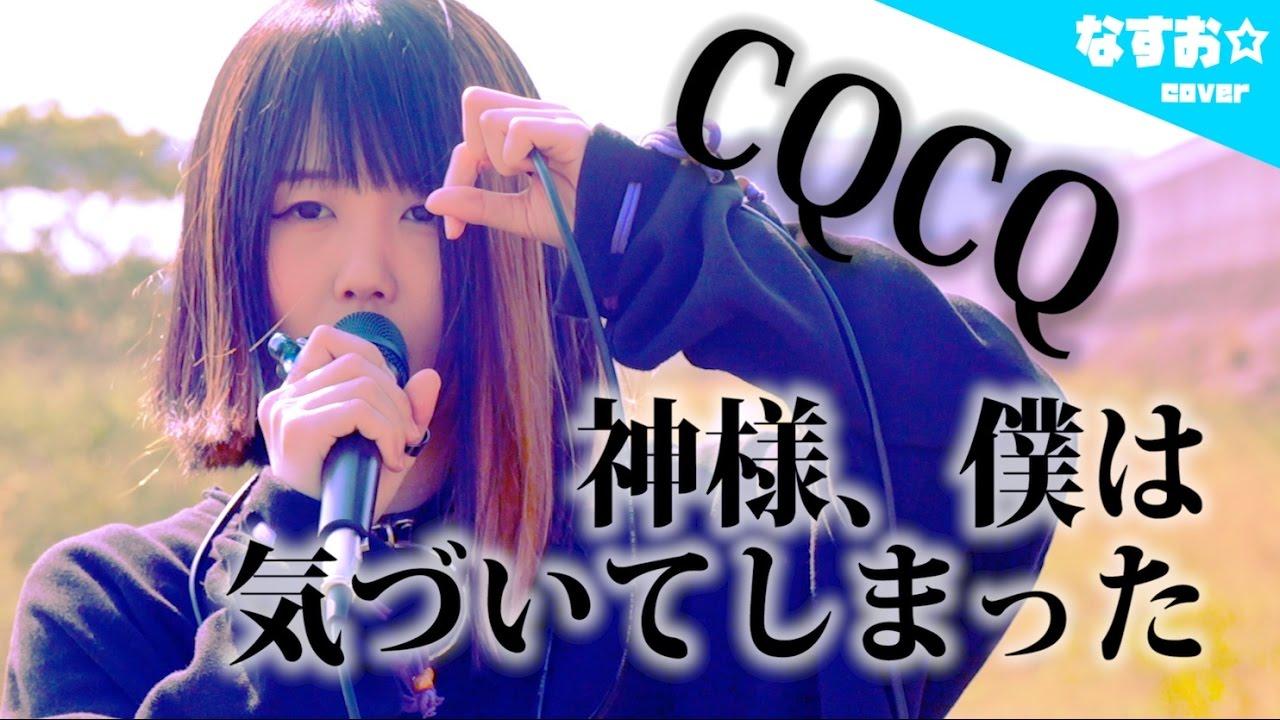 【あなたのことはそれほど主題歌】CQCQ / 神様、僕は気づいてしまった (アコースティックver.) なすお☆cover