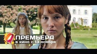 Новая подружка (2014) HD трейлер | премьера 13 ноября