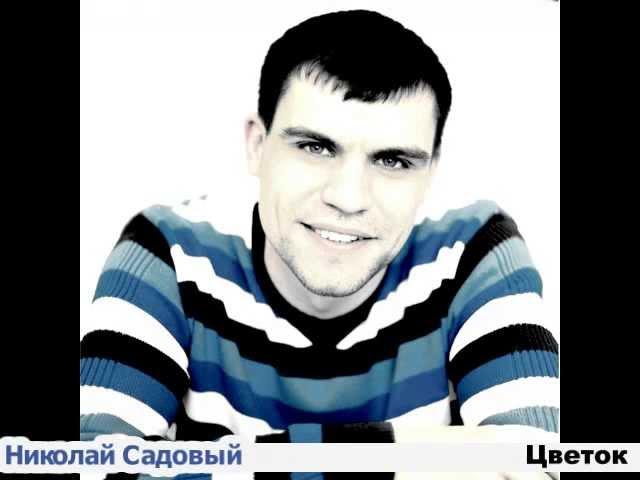 Николай Садовый - Цветок