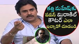 Pawan kalyan shocking counter to kathi mahesh | tollywood nagar