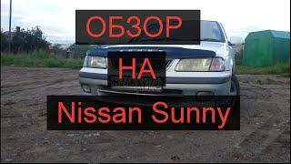 Обзор Nissan Sunny ( Тест-Драйв Nissan Sunny )