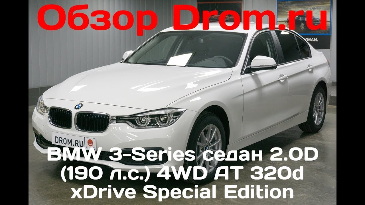 BMW Series седан D лс WD AT D XDrive Special - Bmw 3 series special edition