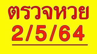 ตรวจหวย2/5/64  ตรวจหวยวันนี้ 2 พฤษภาคม 2564  ตรวจสลากกินแบ่งรัฐบาลวันนี้