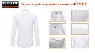 видео: Швейный автомат JOYEE JY-K850H / Joyee JY-950H производство рубашки от компании ООО ЗипКит Индастрис