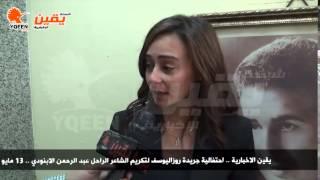 يقين | اية الابنودي :  والدي سيظل في ضمير مصر والوطن العربي