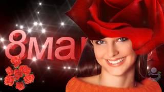 Видео музыкальное поздравление с днем Восьмое Марта, друзьям родным любимым с 8 Марта