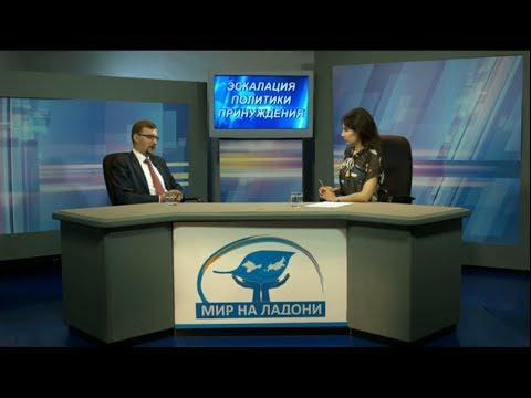 Санкционная политика США. Иван Тимофеев // Крым24 // Мир на ладони