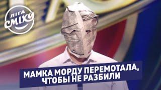 Молодежный треш СМТ Лига Смеха в Одессе 2020