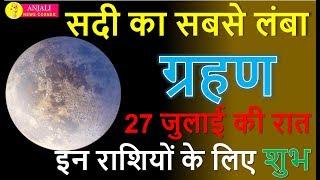 Chandra grahan 2018 ! सदी का सबसे लंबा चन्द्र ग्रहण 27 जुलाई की रात, इन राशियों के लिए शुभ date time