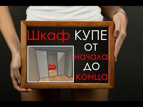 видео: Шкаф купе от начала до конца