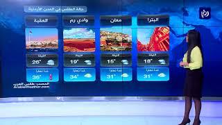 النشرة الجوية الأردنية من رؤيا 2-5-2018