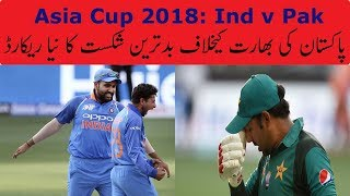 Asia Cup 2018, PAK VS IND | Pakistan cricket team registered new worst defeat against India
