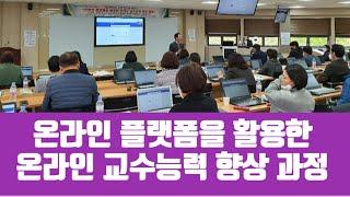 영상으로 보는 온라인 플랫폼을 활용한 온라인 교수능력 …