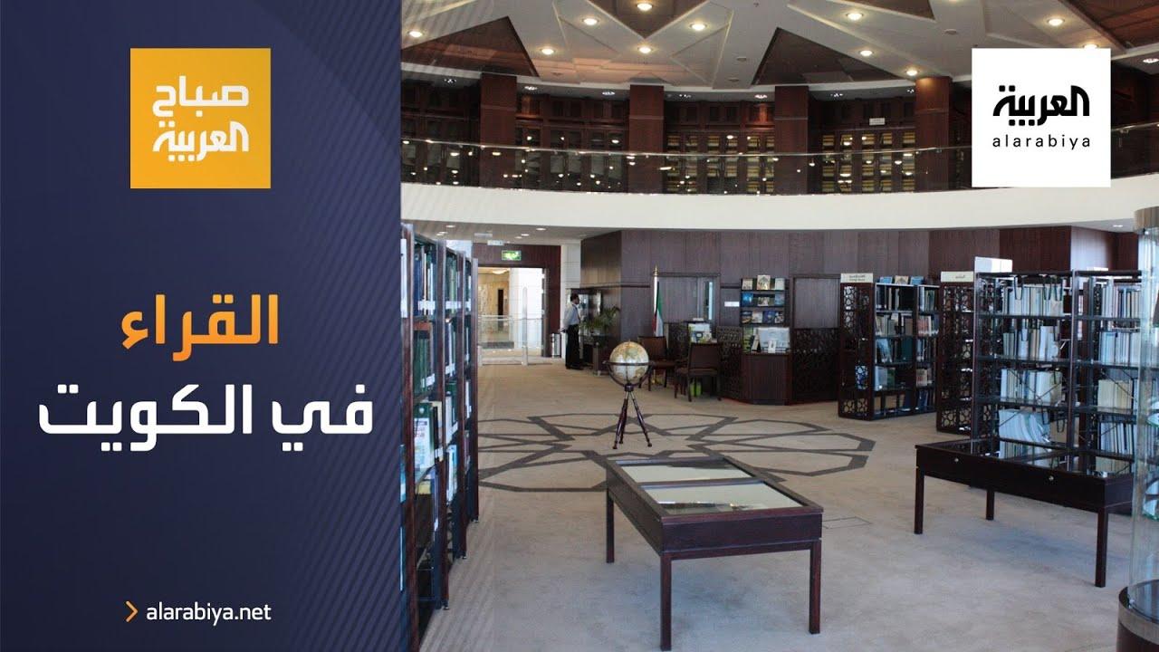 صباح العربية | مكتبة الكويت الوطنية توصل القراء لأكثر من 200 ألف كتاب  - نشر قبل 3 ساعة
