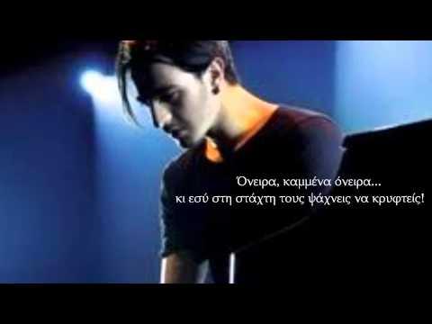 Psemata CD RIP / Dimos Anastasiadis (New Love Song 2012)