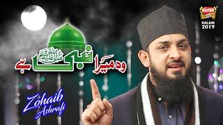 Download lagu New Ramzan Naat 2019 - Woh Mera Nabi - Zohaib Ashrafi - Official Video - Heera Gold