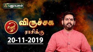 Rasi Palan | Viruchigam | விருச்சிக ராசி நேயர்களே! இன்று உங்களுக்கு…| Scorpio | 20/11/2019
