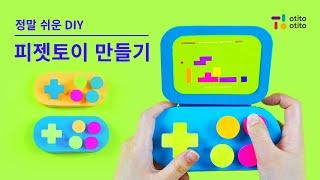 [오티토플레이] 종이로 만드는 간단 피젯토이 게임기 (…