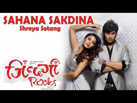 NEW SONG -SAHANA SAKDINA MA (Chokho Maya)   ZINDAGI ROCKS /Sauram Raj /Aakesha / Sonam
