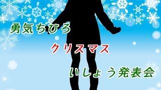 [LIVE] 勇気ちひろクリスマスいしょう発表会♪