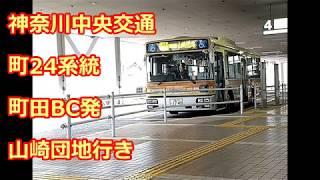 【前面展望】神奈川中央交通 町田24系統 山崎団地行き