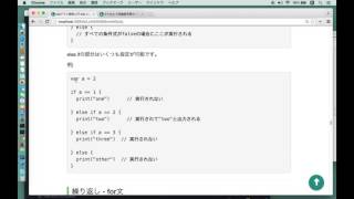iOSアプリ開発入門 Swift入門 Lv1 #24 制御構文 条件分岐 - if-else
