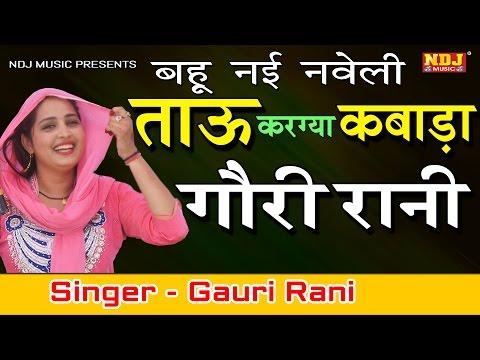 New Haryanvi Ragni 2017 # ताऊ करग्या कबाड़ा # Tau Kar Gaya Kabada # Haryanvi # Miss Gori #NDJ Music