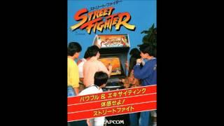 【なつかしゲームミュージック051】ストリートファイター/カプコン