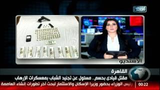 نشرة منتصف الليل من القاهرة والناس 11 يوليو
